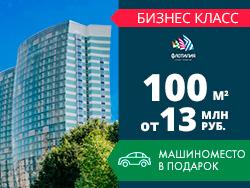 МФК «Флотилия» с видом на парк Метро Речной вокзал в 10 мин ходьбы!